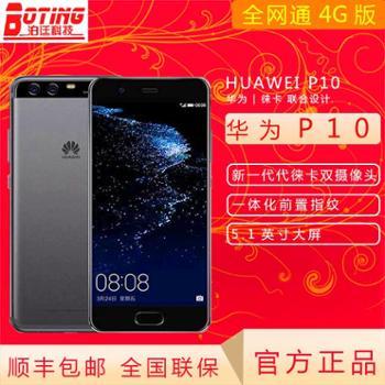【当天发顺丰/分期免息/全国包邮】HUAWEI/华为P10 联通电信移动 全网通4G智能手机