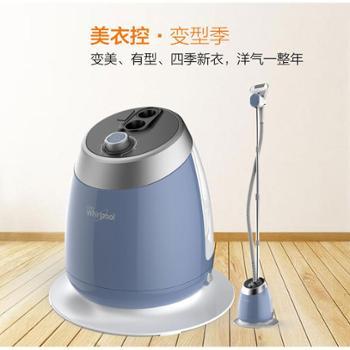 惠而浦挂烫机 WI-JM1408H