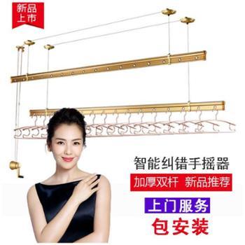 渭南好太太智能晾衣机手摇晾衣架GW-6605