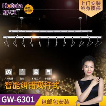 渭南好太太智能晾衣机手摇晾衣架GW-6301
