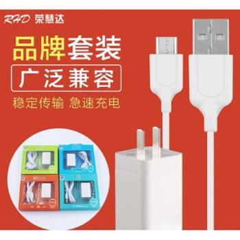 荣慧达usb充电器数码 适用苹果手机充电头 小米 华为 oppo 2A快充电套装