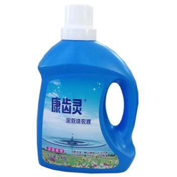 康齿灵全效洗衣液2KG*6瓶装