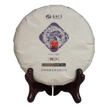 玉树湾茶叶2015至纯帕沙500古树茶明前普洱生茶200g/片