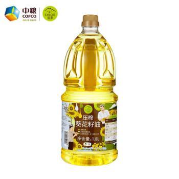 中粮初萃 食用油压榨一级葵花籽油1.8L营养清香家用