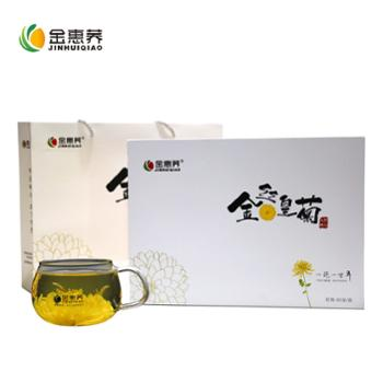 【金惠荞】金丝皇菊大菊花茶一朵一杯花草茶礼盒装40朵一盒