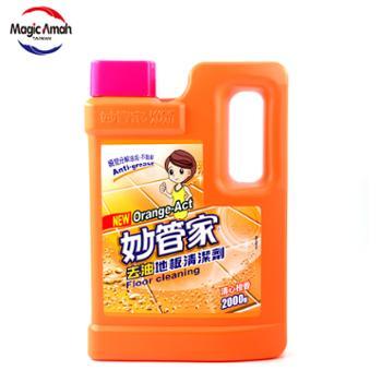 台湾妙管家去油地板清洁剂厨房地砖瓷砖强力去污大理石花岗岩瓷砖木地板通用清新橙香4斤