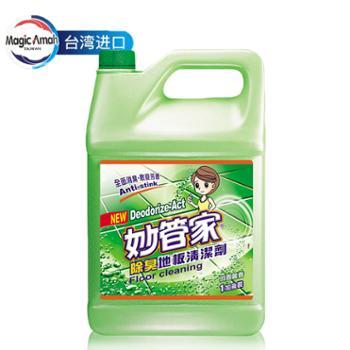 台湾妙管家原装进口除臭地板清洁剂家用厨房地砖瓷砖强力去污宠物除臭4kg