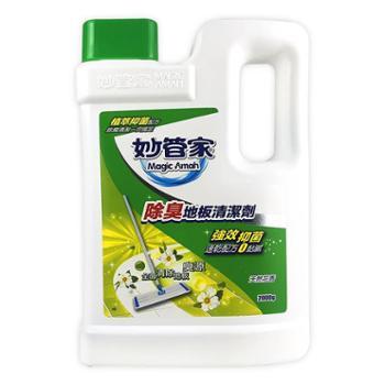 台湾原装进口妙管家除臭地板清洁剂浴室地面田园馨香宠物用2000g抗菌去污除菌消毒