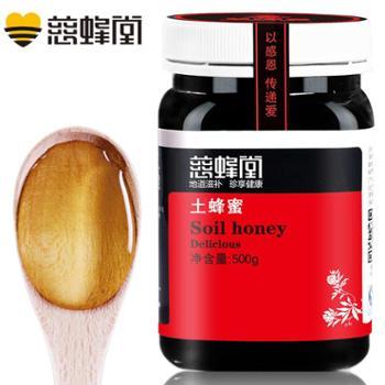 慈蜂堂土蜂蜜500g克成熟度15+