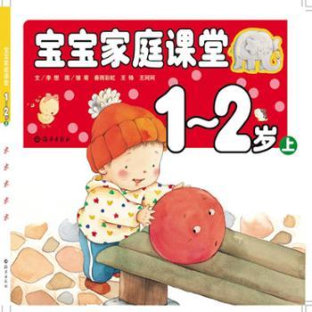宝宝家庭课堂1-2岁儿童图书0-3岁早教启蒙左右脑情境认知绘本