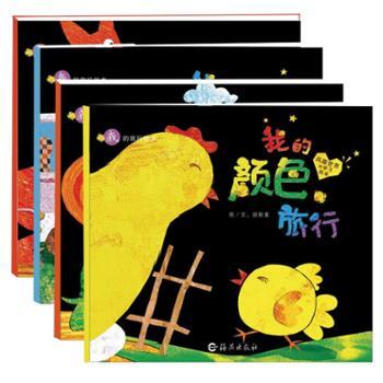 我的旅行绘本4本 0-2-3-5岁亲子互动早教启蒙 儿童识字物图书