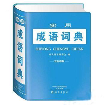 正版最新版实用汉语成语词典双色版插图本中小学生工具书成语大全