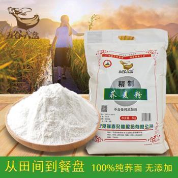 五谷六盘宁夏瑞春杂粮精制荞麦粉5kg