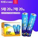 长虹电池 碱性电池5号20粒+7号20粒儿童玩具干电池 遥控器电池