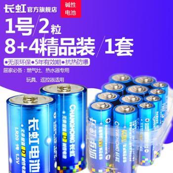 长虹碱性干电池建行特惠组合套装1号2粒搭配8+4精品装一套共14粒包邮