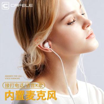 卡斐乐 海螺线控耳机高清麦克风双重降噪舒适迷你适用于苹果安卓