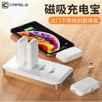 卡斐乐 新款迷你便携磁吸一触充电子母移动电源1200mAh 8000mAh