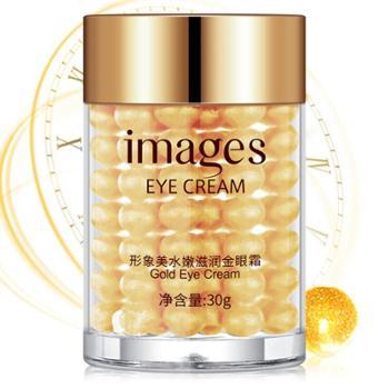 形象美水嫩金眼霜保湿紧致去淡化黑眼圈眼袋细纹眼部精华护肤品