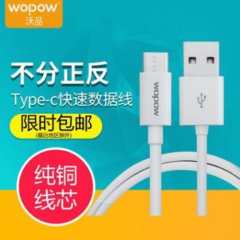 沃品Type-c数据线小米4c/5s乐视1s手机2pro6华为P9荣耀v8