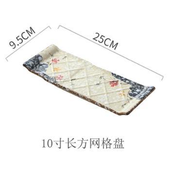 【10寸长网格盘】日式和风 陶瓷长方网格盘寿司盘酒具托盘生鱼片盘刺身盘料理盘子