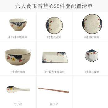 【六人食22件套】佰润居日式瓷器组合碗碟陶瓷餐具套装碗盘家用个性6人碗具盘子釉下彩