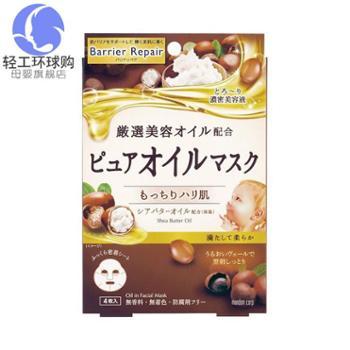 【保税仓】日本MANDOM曼丹面膜植物系列面膜4片装棕盒乳木果油