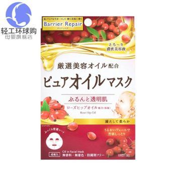 【保税仓】日本MANDOM曼丹面膜植物系列面膜4片装红盒玫瑰果油