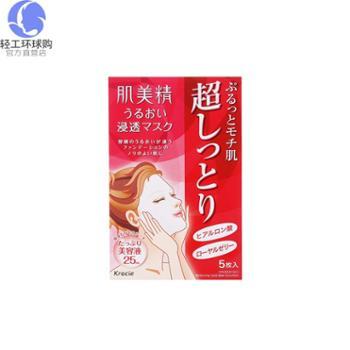 【保税仓】日本肌美精(Kracie)面膜玻尿酸保湿补水面膜红色5片装