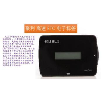 聚利 高速 ETC 电子标签OBU 建行云南省分行专拍