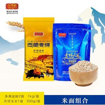 【扶贫龙支付满减】买二送一西藏吉祥粮青稞米面组合天然粗粮优选组合
