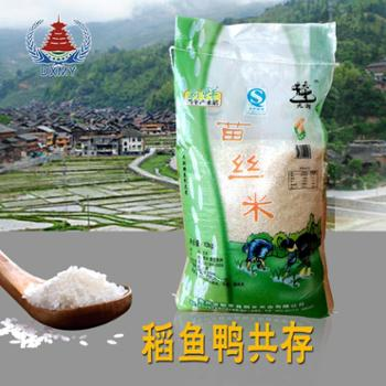 贵州黎平大米农家自产苗丝米 高峰小郎大米10KG香米国产大米