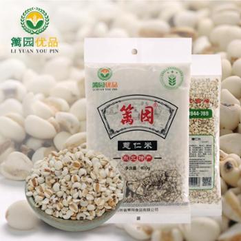 篱园小薏米仁薏苡仁薏仁米祛湿农家特产新货粗粮400g五谷杂粮