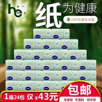和合原生木浆抽纸3层400张3提24包整箱装面巾纸手纸餐巾纸包邮