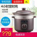 美的(Midea) MD-TGH40D电炖锅砂锅陶瓷煲汤家用全自动煮粥炖汤