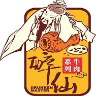 武胜县醉仙麻辣牛肉食品有限责任公司