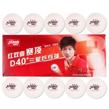 红双喜乒乓球三星赛顶专业3星比赛球ABS新材料40+白色