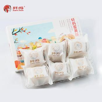 轩妈蛋黄酥经典原味红豆雪媚娘麻薯55g*6枚/1盒