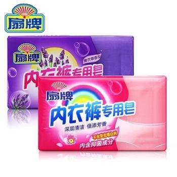 扇牌内衣裤专用皂180gX2块装薰衣草洗衣皂洗内裤肥皂老肥皂