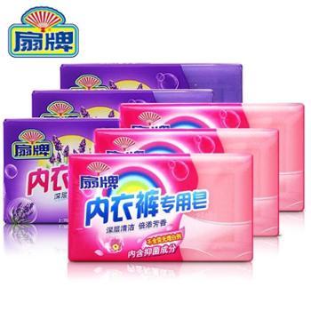扇牌内衣裤专用皂180gX3块装薰衣草香型肥皂抑菌洗衣皂洗内裤肥皂