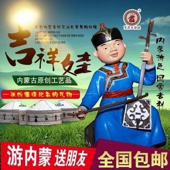 内蒙古民族特色工艺礼品拉创意款旅游纪念品草原吉祥娃塔(中号12cm)