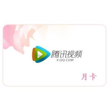 腾讯视频VIP视频月卡(发货至收货人手机号)