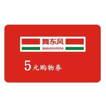 舞东风5元超市购物券(发货至收货人手机号)
