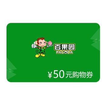 百果园代金券50元(发货至收货人手机号)