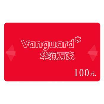 华润万家电子礼品卡100元(发货至收货人手机号)