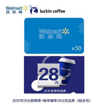 沃尔玛50元购物券+瑞幸咖啡28元饮品券(发货至收货人手机号)