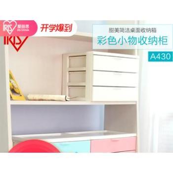 爱丽思IRIS 儿童环保桌面收纳箱彩色小物抽屉式收纳整理箱A430