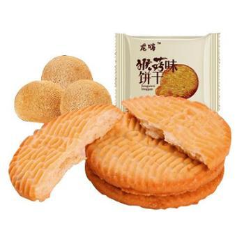 龙嗨猴头菇饼干【2斤装特惠装】曲奇饼营养早餐办公零食小吃