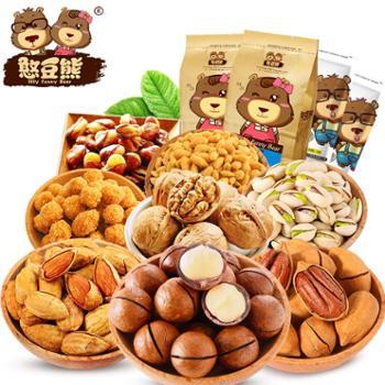 憨豆熊 坚果组合果干零食大礼包网红小吃夏威夷果542g-1088g