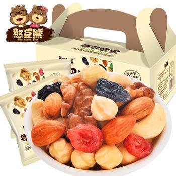 憨豆熊每日坚果20g*15袋/30袋礼盒零食大礼包组合孕妇儿童小吃
