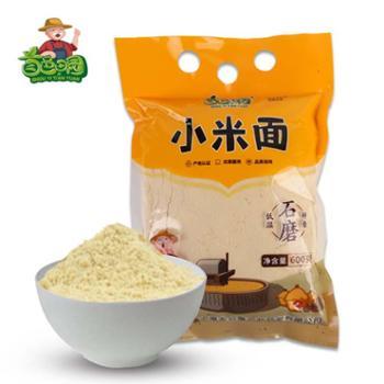 600g袋装小米面粉农家杂粮石磨山西纯小黄米粉发糕米糊饼煎